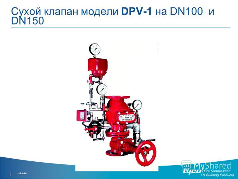 confidential Сухой клапан модели DPV-1 на DN100 и DN150