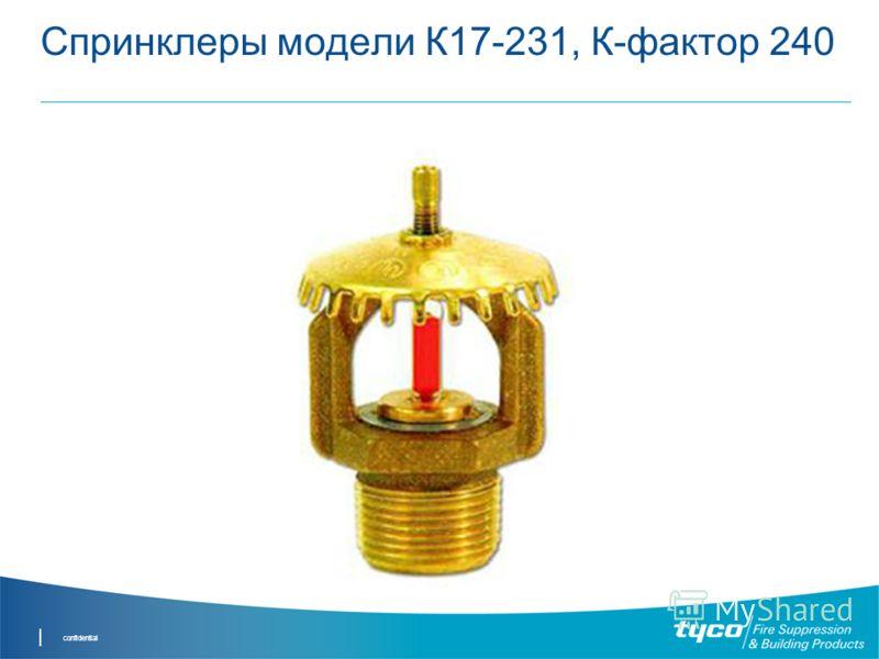 Спринклеры модели К17-231, К-фактор 240