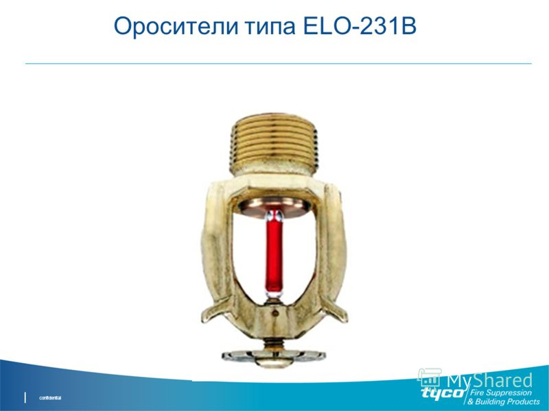 confidential Оросители типа ELO-231B