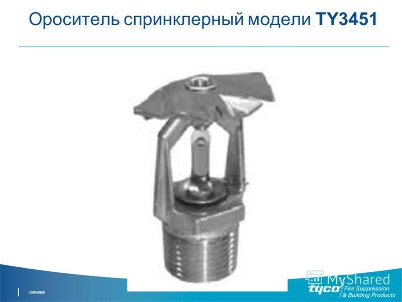 confidential Ороситель спринклерный модели TY3451