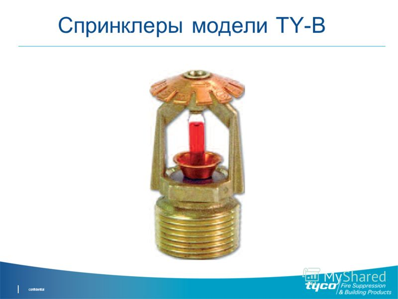 confidential Спринклеры модели TY-B