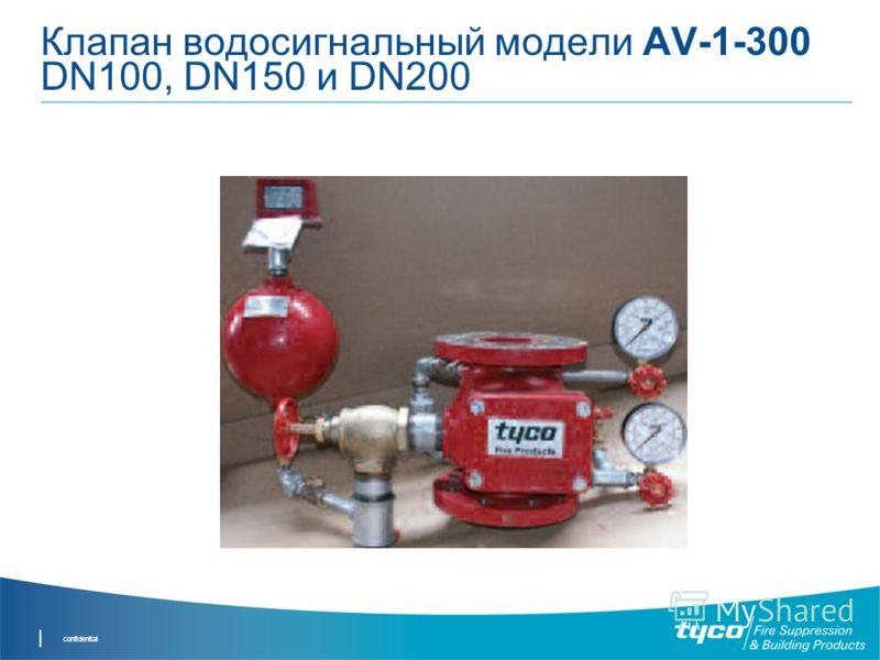 confidential Клапан водосигнальный модели AV-1-300 DN100, DN150 и DN200
