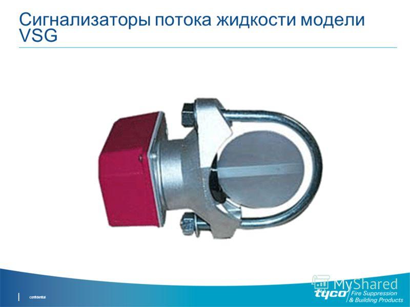 Сигнализаторы потока жидкости модели VSG