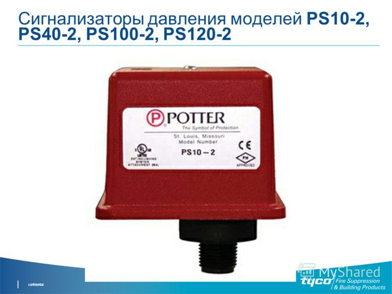 confidential Сигнализаторы давления моделей PS10-2, PS40-2, PS100-2, PS120-2
