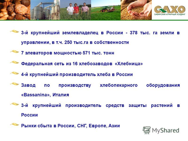 3-й крупнейший землевладелец в России - 378 тыс. га земли в управлении, в т.ч. 250 тыс.га в собственности 7 элеваторов мощностью 571 тыс. тонн Федеральная сеть из 16 хлебозаводов «Хлебница» 4-й крупнейший производитель хлеба в России Завод по произво