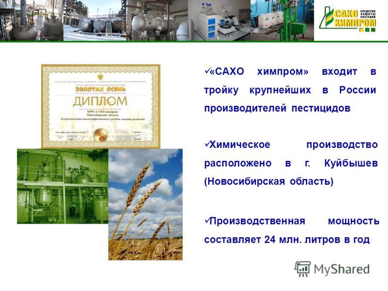 «САХО химпром» входит в тройку крупнейших в России производителей пестицидов Химическое производство расположено в г. Куйбышев (Новосибирская область) Производственная мощность составляет 24 млн. литров в год