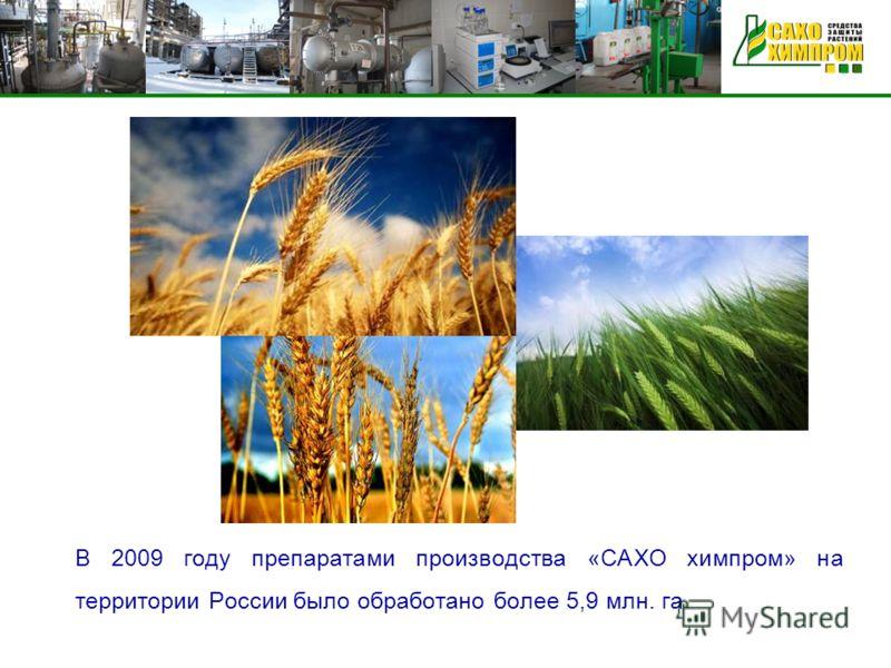 В 2009 году препаратами производства «САХО химпром» на территории России было обработано более 5,9 млн. га