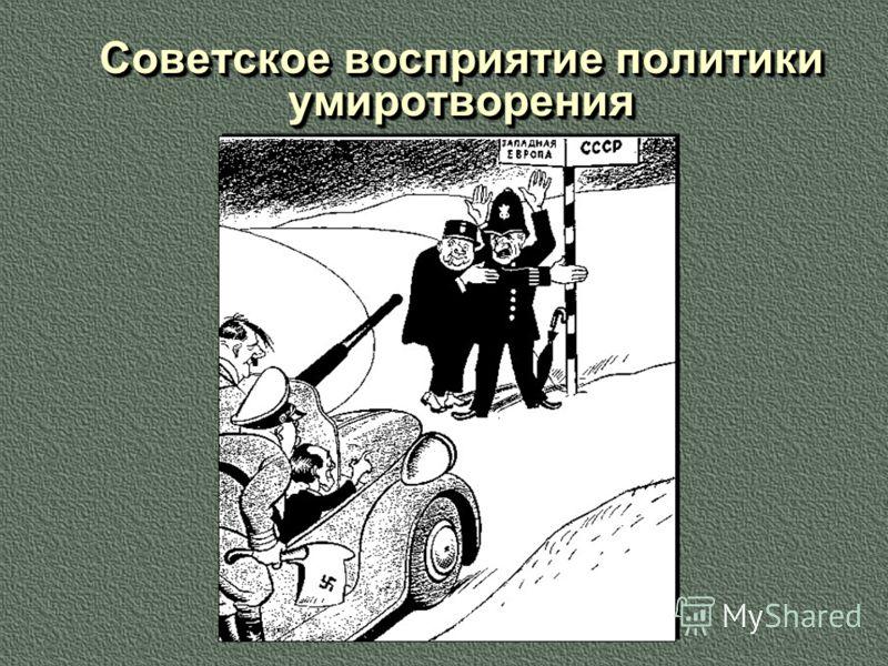 Советское восприятие политики умиротворения Советское восприятие политики умиротворения