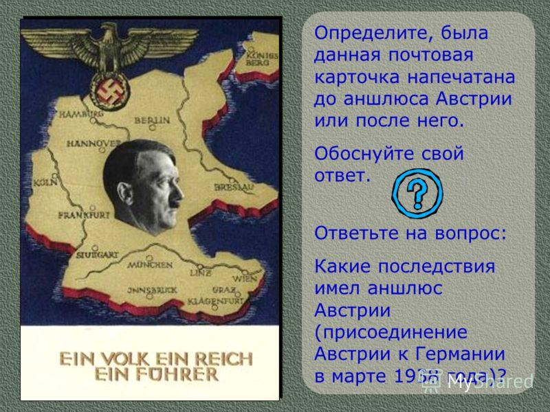 Определите, была данная почтовая карточка напечатана до аншлюса Австрии или после него. Обоснуйте свой ответ. Ответьте на вопрос: Какие последствия имел аншлюс Австрии (присоединение Австрии к Германии в марте 1938 года)?