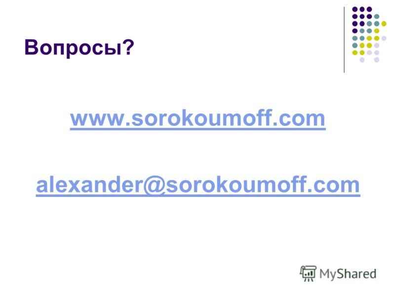 Вопросы? www.sorokoumoff.com alexander@sorokoumoff.com