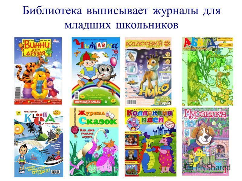 Библиотека выписывает журналы для младших школьников