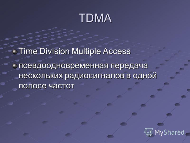 TDMA Time Division Multiple Access псевдоодновременная передача нескольких радиосигналов в одной полосе частот