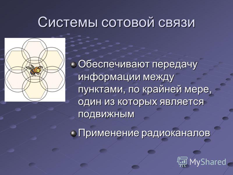Системы сотовой связи Обеспечивают передачу информации между пунктами, по крайней мере, один из которых является подвижным Применение радиоканалов