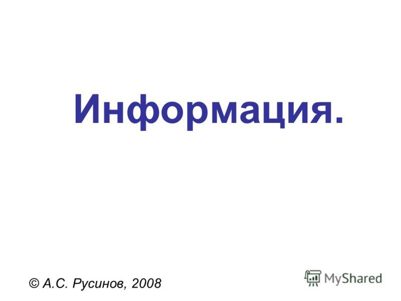 Информация. © А.С. Русинов, 2008