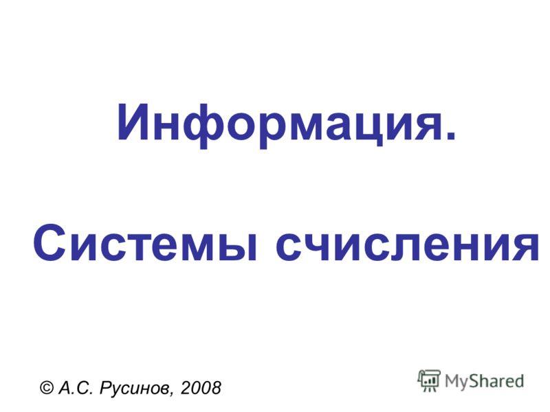 Информация. Системы счисления © А.С. Русинов, 2008