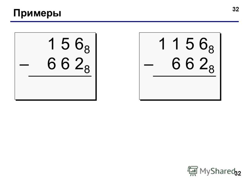 32 Примеры 1 5 6 8 – 6 6 2 8 1 5 6 8 – 6 6 2 8 1 1 5 6 8 – 6 6 2 8 1 1 5 6 8 – 6 6 2 8