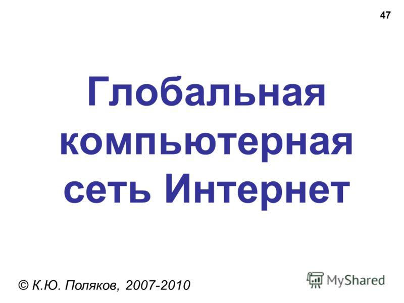 47 Глобальная компьютерная сеть Интернет © К.Ю. Поляков, 2007-2010