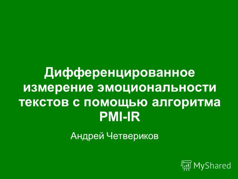 Дифференцированное измерение эмоциональности текстов с помощью алгоритма PMI-IR Андрей Четвериков