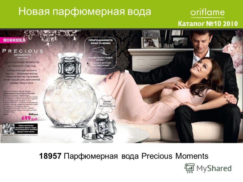 18957 Парфюмерная вода Precious Moments Новая парфюмерная вода