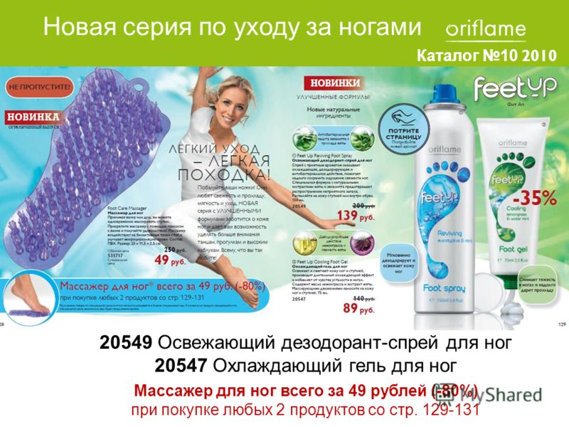 Каталог10 2010 20549 Освежающий дезодорант-спрей для ног 20547 Охлаждающий гель для ног Массажер для ног всего за 49 рублей (-80%) при покупке любых 2 продуктов со стр. 129-131 Новая серия по уходу за ногами