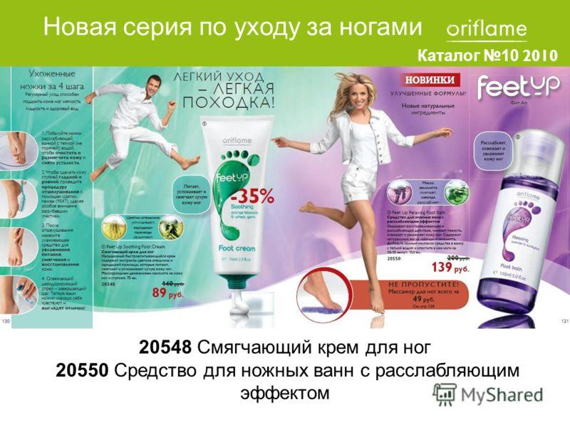 Каталог10 2010 20548 Смягчающий крем для ног 20550 Средство для ножных ванн с расслабляющим эффектом Новая серия по уходу за ногами
