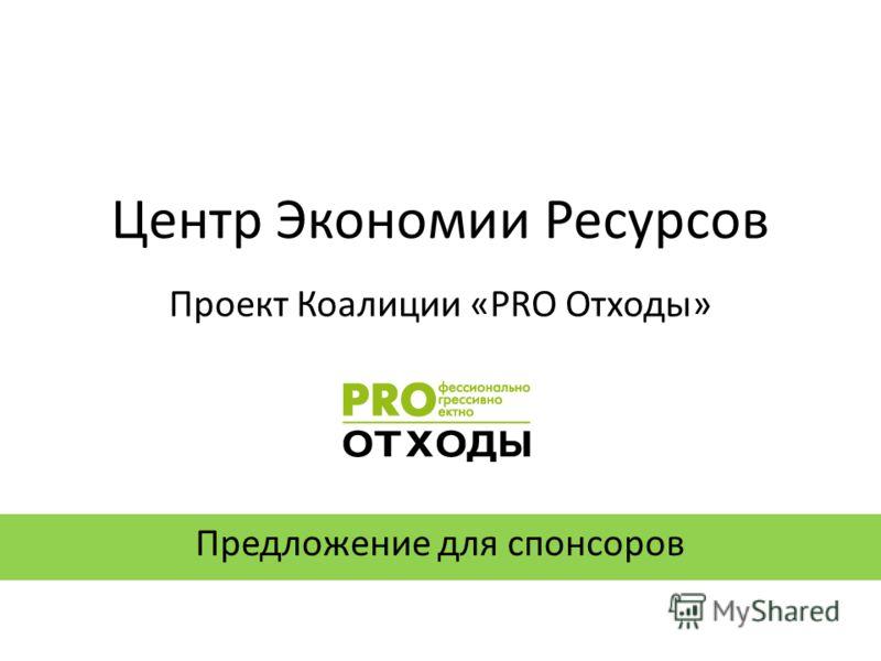 Центр Экономии Ресурсов Предложение для спонсоров Проект Коалиции «PRO Отходы»
