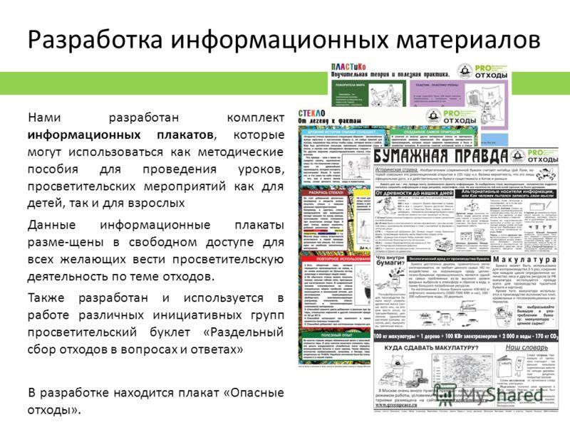 Разработка информационных материалов Нами разработан комплект информационных плакатов, которые могут использоваться как методические пособия для проведения уроков, просветительских мероприятий как для детей, так и для взрослых Данные информационные п