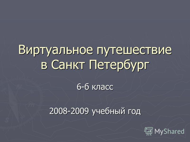 Виртуальное путешествие в Санкт Петербург 6-б класс 2008-2009 учебный год