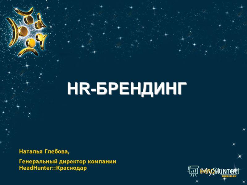 HR-БРЕНДИНГ Наталья Глебова, Генеральный директор компании HeadHunter::Краснодар