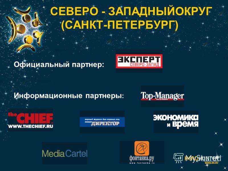 СЕВЕРО - ЗАПАДНЫЙОКРУГ (САНКТ-ПЕТЕРБУРГ) Официальный партнер: Информационные партнеры :
