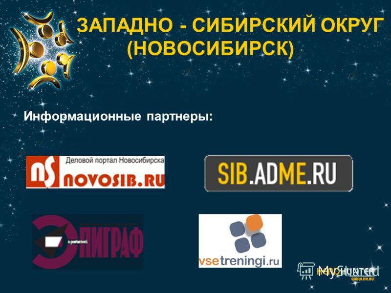 ЗАПАДНО - СИБИРСКИЙ ОКРУГ (НОВОСИБИРСК) Информационные партнеры: