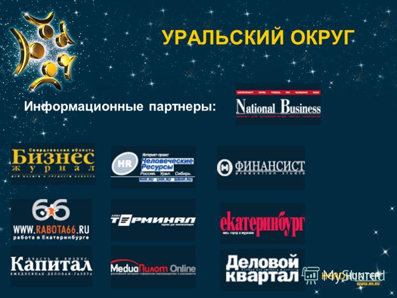 УРАЛЬСКИЙ ОКРУГ Информационные партнеры: