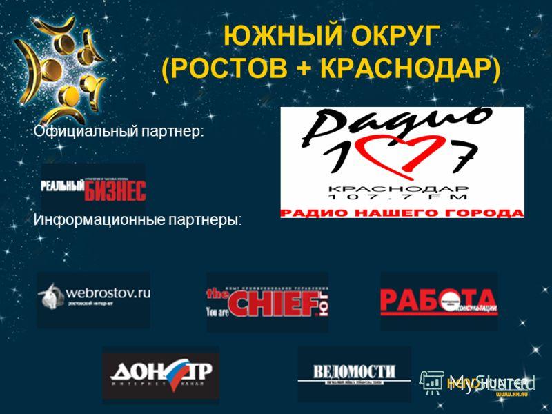 ЮЖНЫЙ ОКРУГ (РОСТОВ + КРАСНОДАР) Официальный партнер: Информационные партнеры: