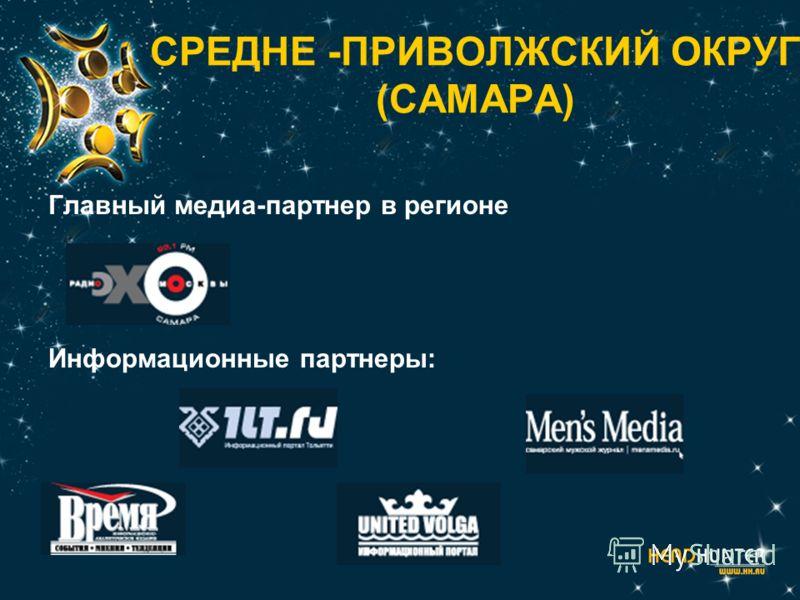 СРЕДНЕ -ПРИВОЛЖСКИЙ ОКРУГ (САМАРА) Главный медиа-партнер в регионе Информационные партнеры: