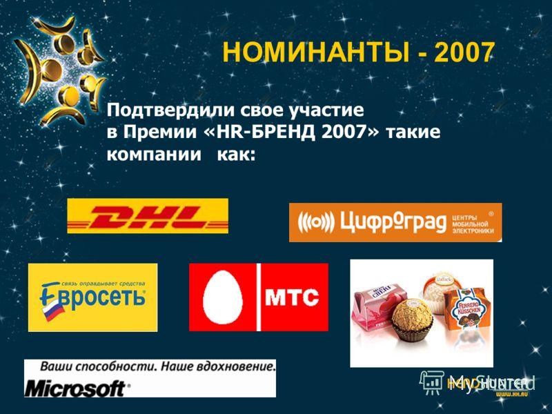 НОМИНАНТЫ - 2007 Подтвердили свое участие в Премии «HR-БРЕНД 2007» такие компании как: