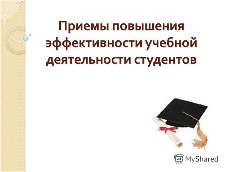 Приемы повышения эффективности учебной деятельности студентов