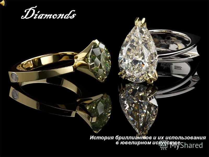 Diamonds История бриллиантов и их использования в ювелирном искусстве