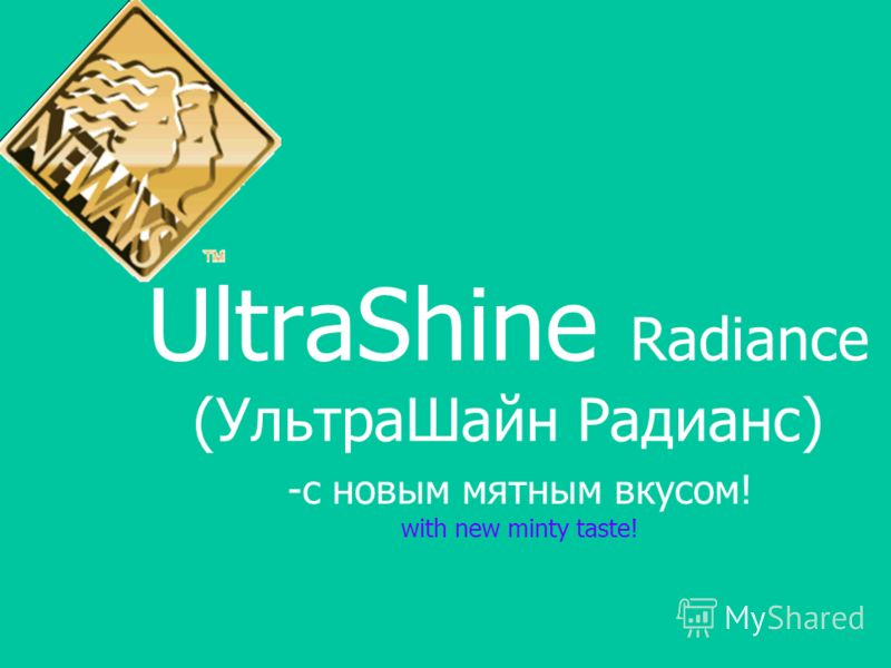 UltraShine Radiance (УльтраШайн Радианс) -с новым мятным вкусом! with new minty taste!