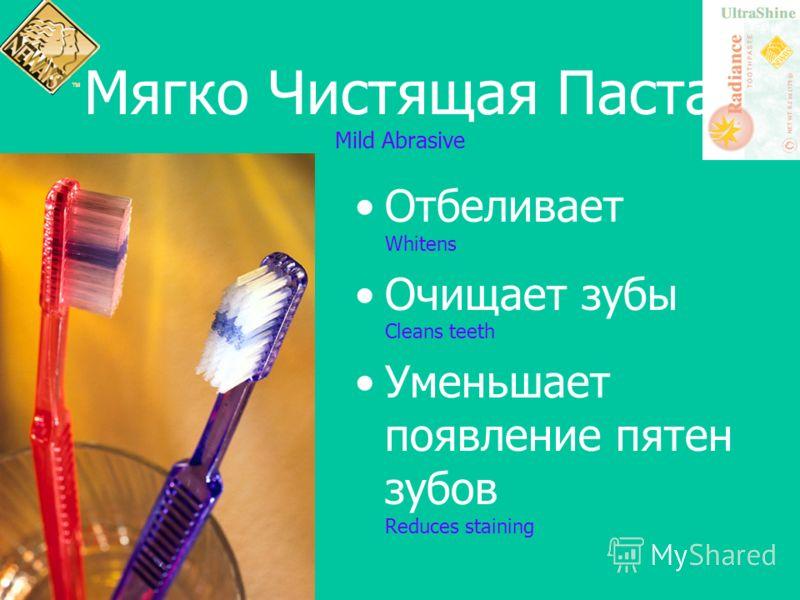 Мягко Чистящая Паста Mild Abrasive Отбеливает Whitens Очищает зубы Cleans teeth Уменьшает появление пятен зубов Reduces staining