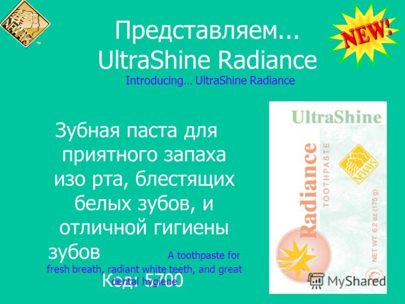 Представляем... UltraShine Radiance Код: 5700 Зубная паста для приятного запаха изо рта, блестящих белых зубов, и отличной гигиены зубов A toothpaste for fresh breath, radiant white teeth, and great dental hygiene Introducing… UltraShine Radiance
