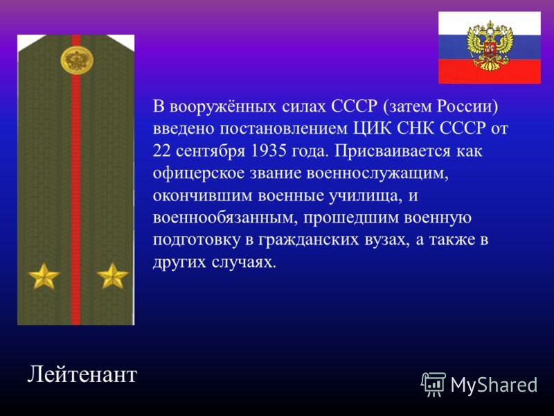 В вооружённых силах СССР (затем России) введено постановлением ЦИК СНК СССР от 22 сентября 1935 года. Присваивается как офицерское звание военнослужащ