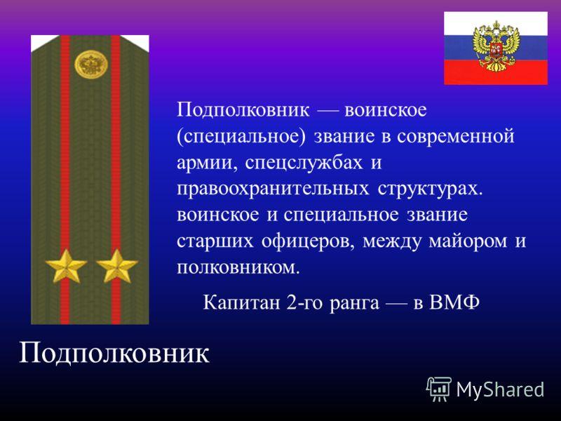 Подполковник Подполковник воинское (специальное) звание в современной армии, спецслужбах и правоохранительных структурах. воинское и специальное звани
