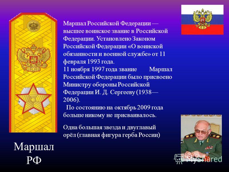 Маршал РФ Маршал Российской Федерации высшее воинское звание в Российской Федерации. Установлено Законом Российской Федерации «О воинской обязанности и военной службе» от 11 февраля 1993 года. 11 ноября 1997 года звание Маршал Российской Федерации бы