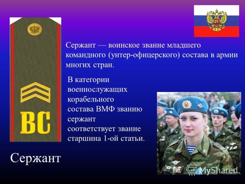 Сержант Сержант воинское звание младшего командного (унтер-офицерского) состава в армии многих стран. В категории военнослужащих корабельного состава