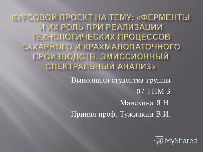 Выполнила студентка группы 07- ТПМ -3 Манекина Я. Н. Принял проф. Тужилкин В. И.