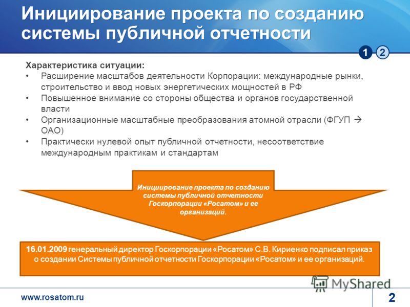 www.rosatom.ru 12 22 Инициирование проекта по созданию системы публичной отчетности Характеристика ситуации: Расширение масштабов деятельности Корпорации: международные рынки, строительство и ввод новых энергетических мощностей в РФ Повышенное вниман