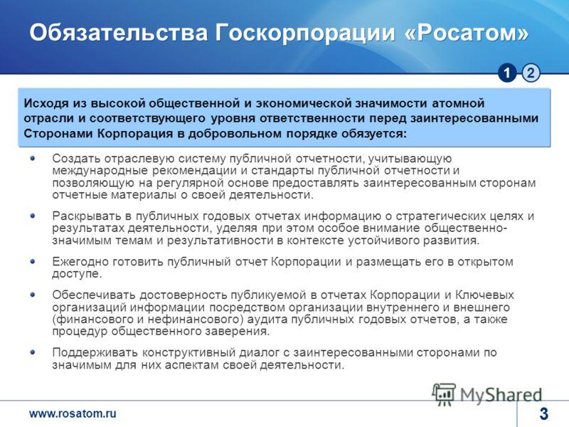 www.rosatom.ru 12 33 Обязательства Госкорпорации «Росатом» Создать отраслевую систему публичной отчетности, учитывающую международные рекомендации и стандарты публичной отчетности и позволяющую на регулярной основе предоставлять заинтересованным стор