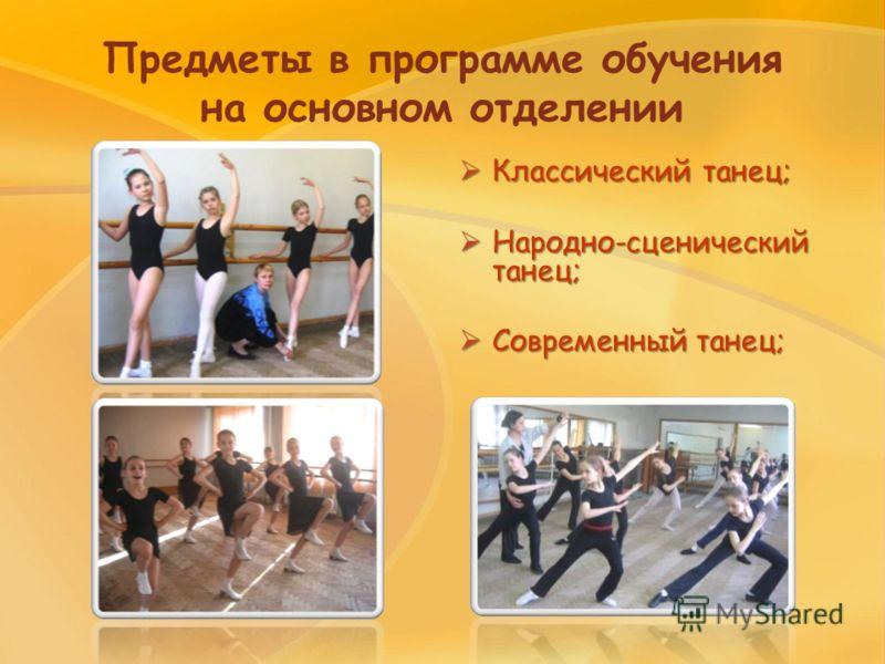 В программе обучения подготовительного отделения Элементы партерной гимнастики Элементы партерной гимнастики Музыкальные игры Музыкальные игры Танцевальные этюды Танцевальные этюды