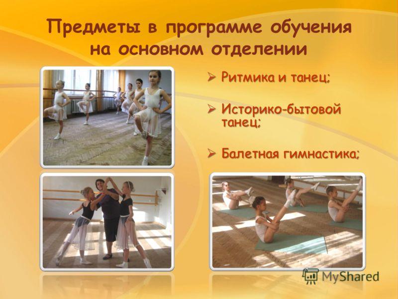 Предметы в программе обучения на основном отделении Классический танец; Классический танец; Народно-сценический танец; Народно-сценический танец; Современный танец; Современный танец;