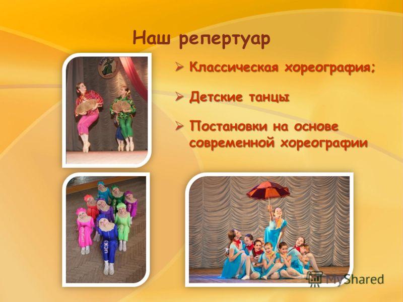 Наш репертуар Русские танцы; Русские танцы; Танцы народов Поволжья; Танцы народов Поволжья; Танцы народов мира; Танцы народов мира;
